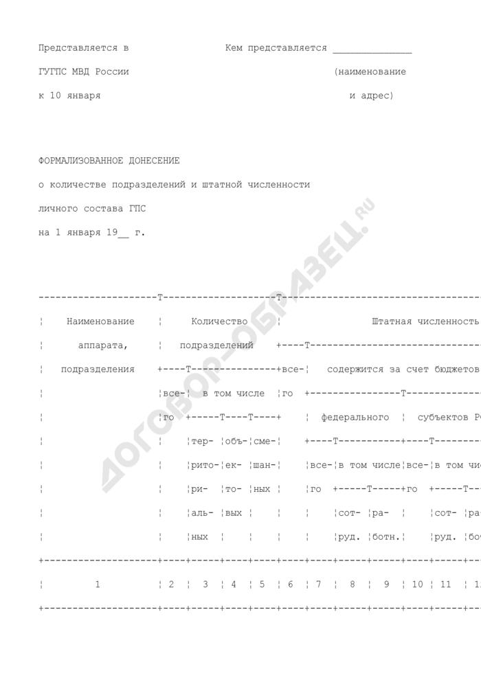 Формализованное донесение о количестве подразделений и штатной численности личного состава государственной противопожарной службы. Страница 1