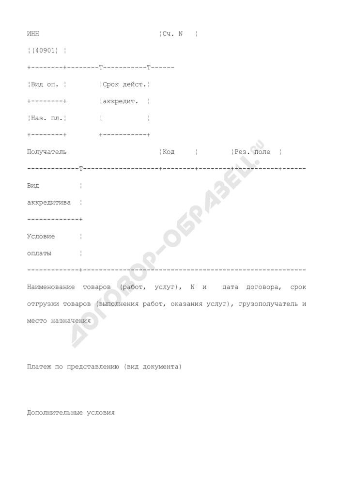 Формат аккредитива. форма N 0401063. Страница 2