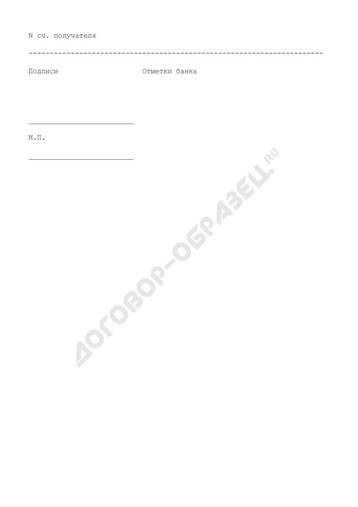 Формат аккредитива. форма N 0401063. Страница 3