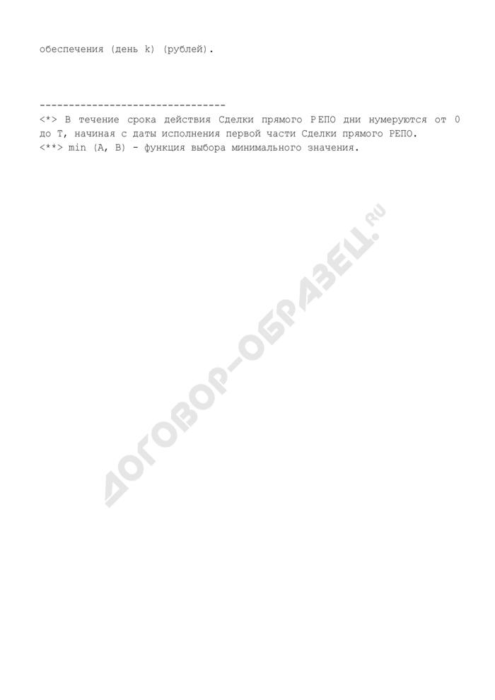 Формула пересчета суммы обязательства, в случае неисполнения (ненадлежащего исполнения) со стороны дилера второй части сделки прямого РЕПО (приложение к соглашению о проведении операций прямого РЕПО). Страница 3