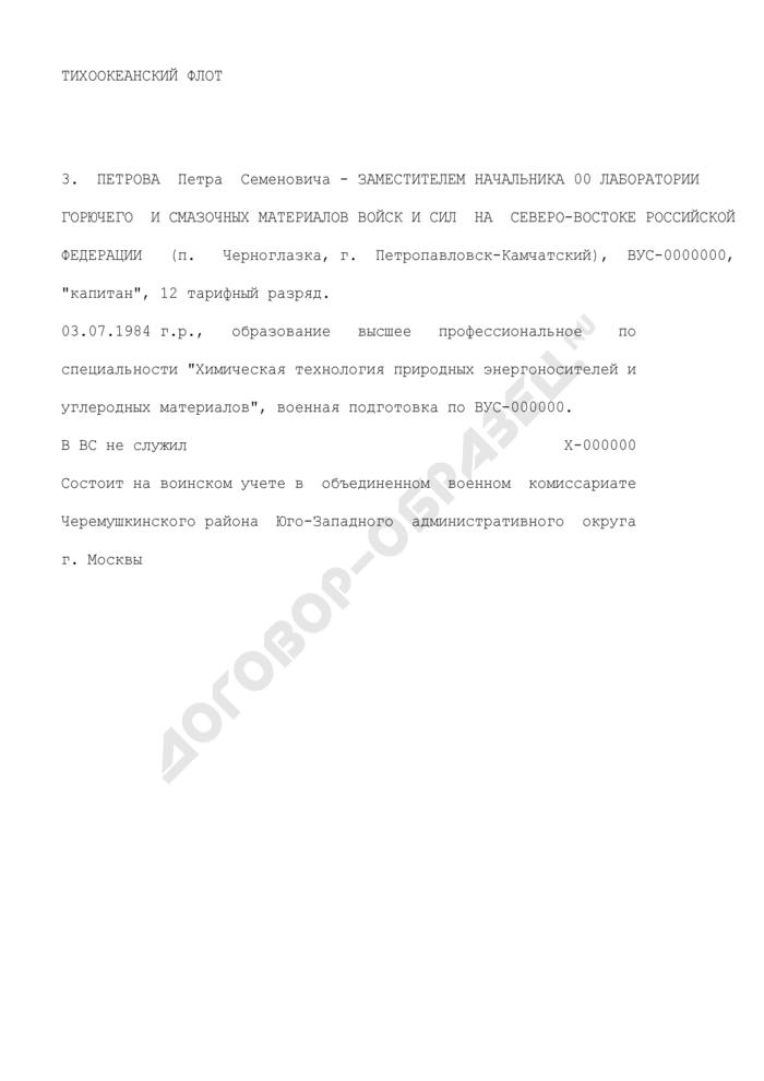 Формулировки приказа Министра обороны Российской Федерации по личному составу (образец). Страница 3