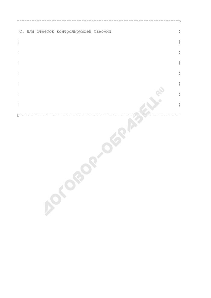 Формуляр  контроля товаров, помещенных под таможенный режим таможенного склада. Страница 3