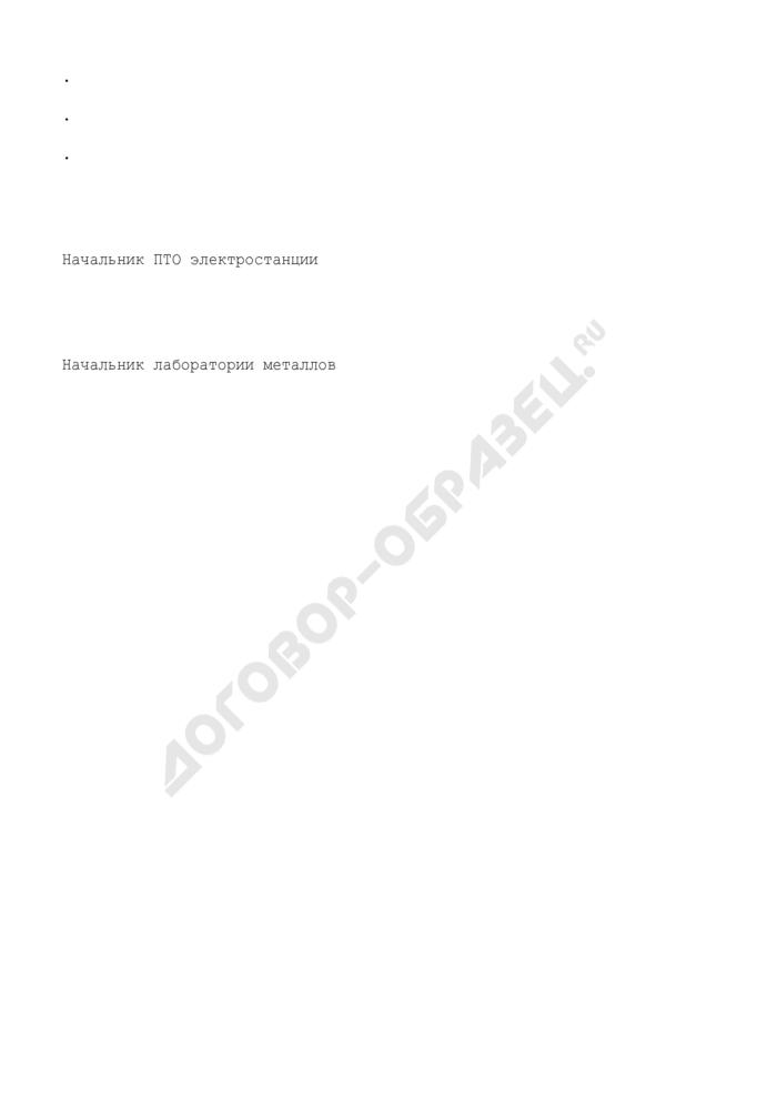Формуляр (отклонение температуры пара паропровода). Страница 2