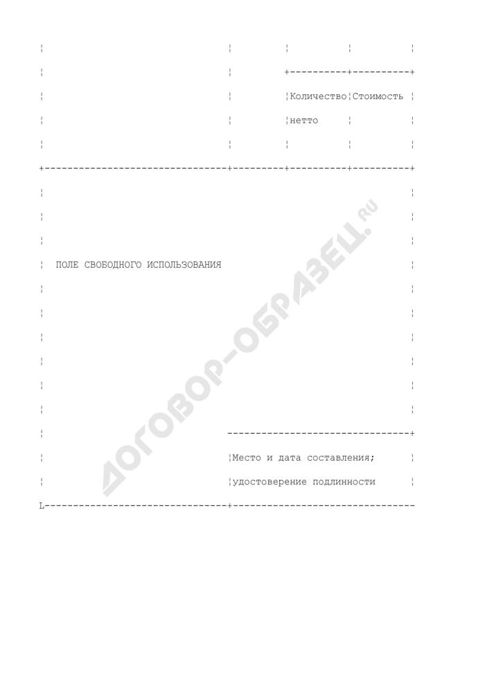 """Формуляр - образец Организации Объединенных Наций для внешнеторговых документов"""" (ECE/TRADE/137). Страница 2"""