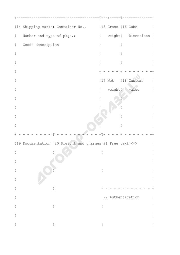 Формуляр - образец стандартных транспортных инструкций (рус./англ.). Страница 2