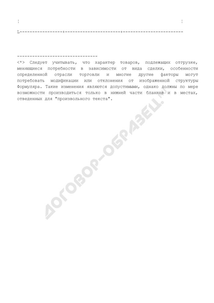 Формуляр - образец стандартных транспортных инструкций (рус./англ.). Страница 3