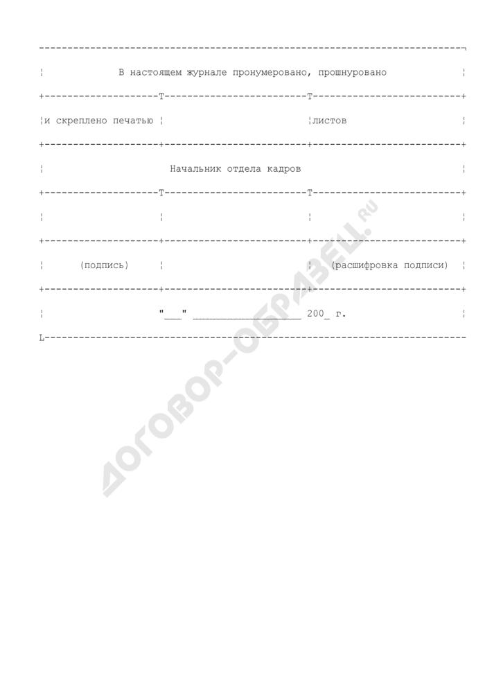 Заверительная надпись на последней странице журнала учета командировочных удостоверений. Страница 1
