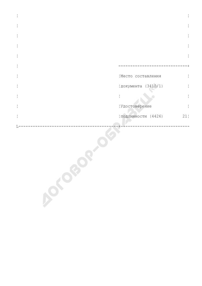 Формуляр-образец для товаросопроводительных документов. Страница 3