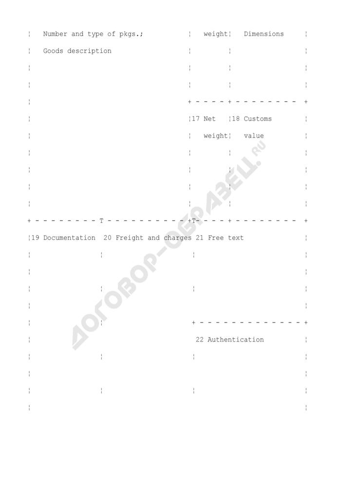 Формуляр-образец для стандартных транспортных инструкций (англ.). Страница 2