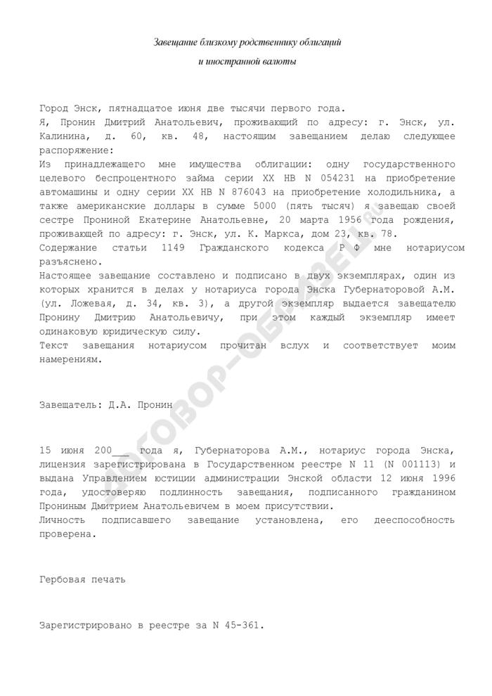 Завещание близкому родственнику облигаций и иностранной валюты (пример). Страница 1