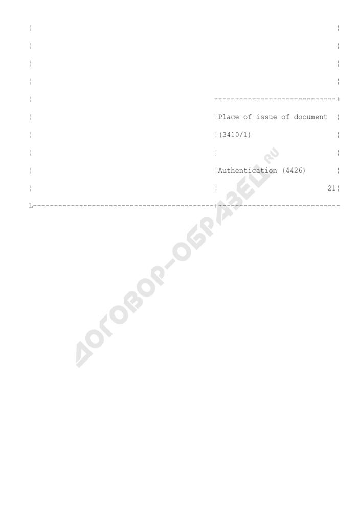 Формуляр-образец для товаросопроводительных документов (англ.). Страница 3