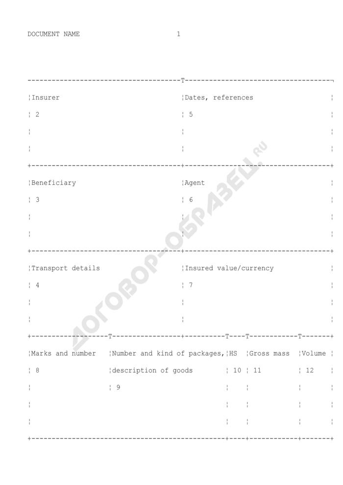 Формуляр-образец для страховых документов на груз (англ.). Страница 1