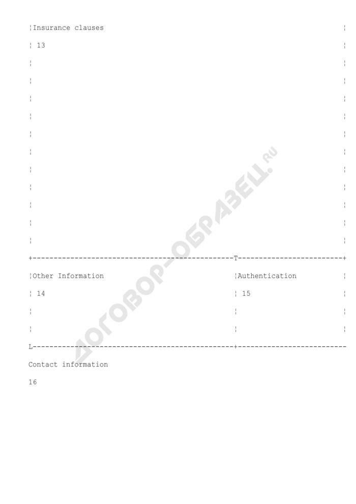 Формуляр-образец для страховых документов на груз (англ.). Страница 2