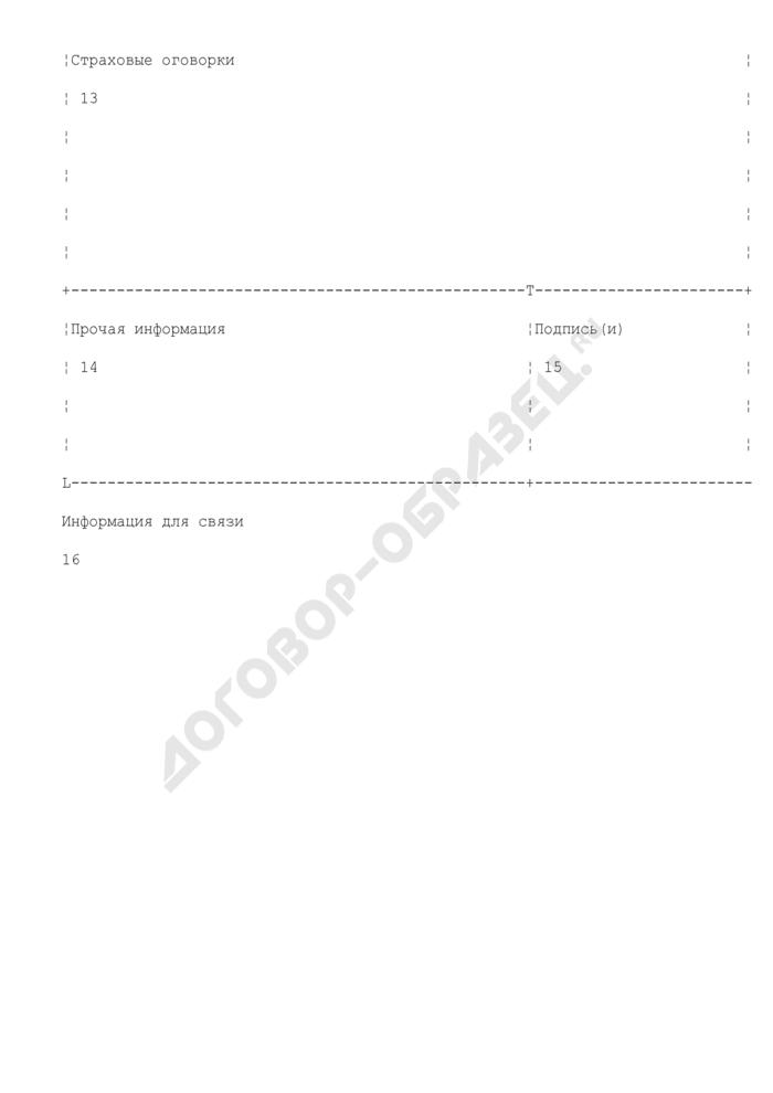 Формуляр-образец для страховых документов на груз. Страница 2