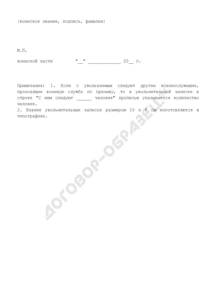 Формы документов, ведущихся в роте. Увольнительная записка. Страница 2