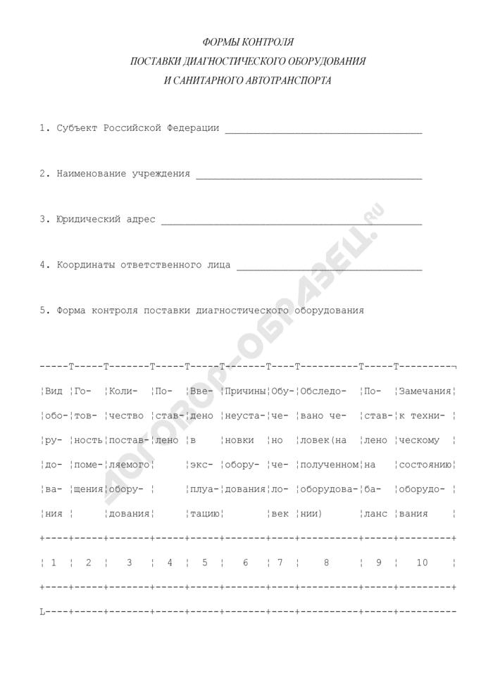 Формы контроля поставки медицинского диагностического оборудования и санитарного автотранспорта. Страница 1