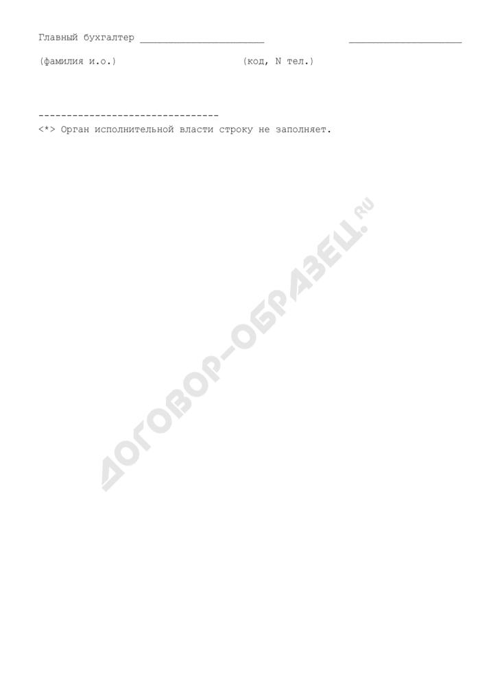 Формы отчетности о финансово-экономическом состоянии товаропроизводителей агропромышленного комплекса (титульный лист). Страница 2