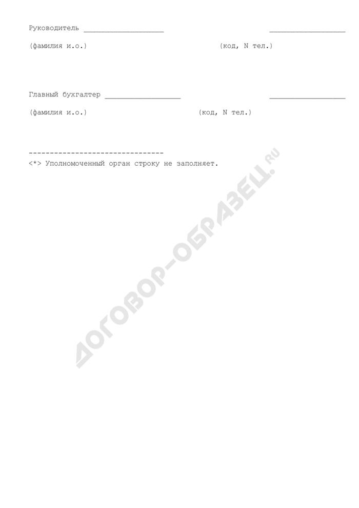 Формы отчетности о финансово-экономическом состоянии товаропроизводителей агропромышленного комплекса за 9 месяцев 2009 года (титульный лист). Страница 2