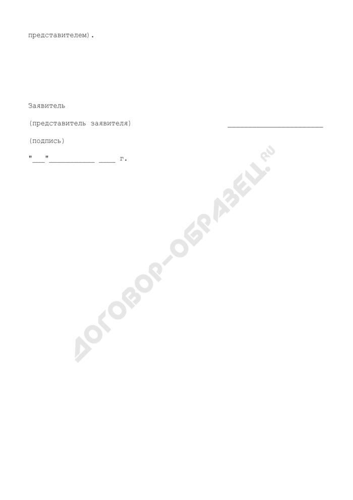 Апелляционная жалоба на постановление мирового судьи (по делу об административном правонарушении). Страница 3