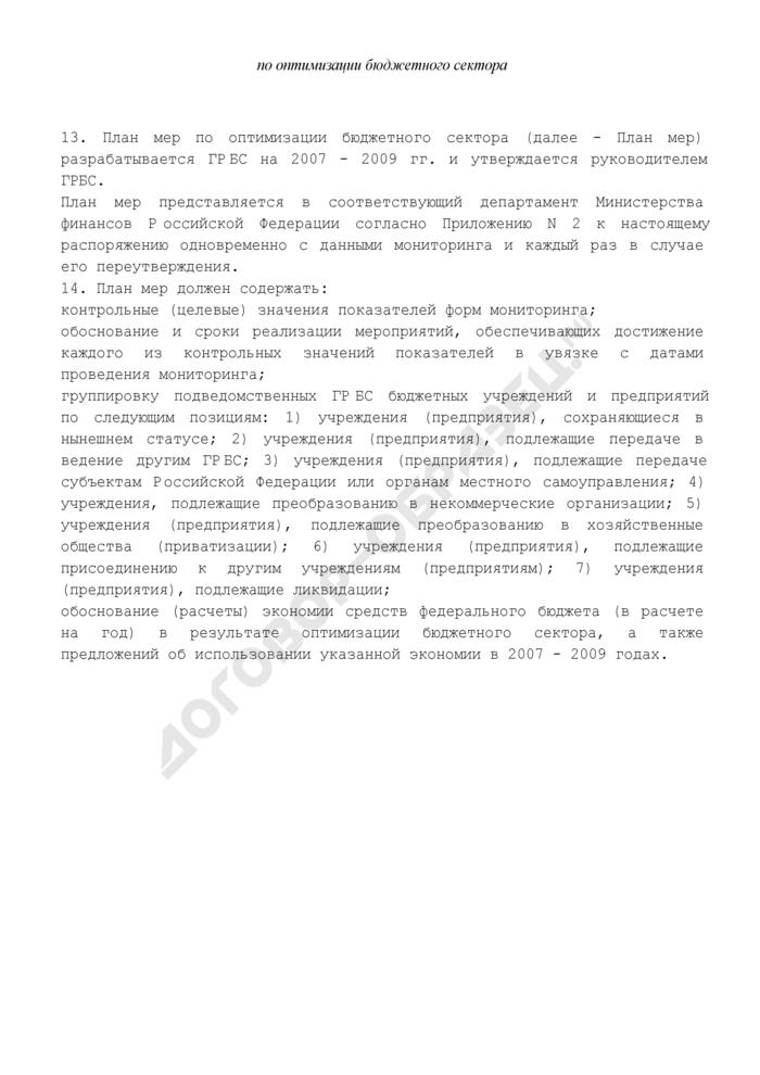 Формы проведения мониторинга бюджетного сектора. Значения контрольных индикаторов мониторинга. Форма N 8. Страница 2