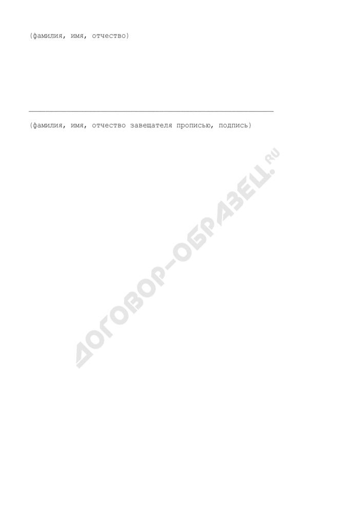 Завещание имущества (с подназначением наследника). Страница 3