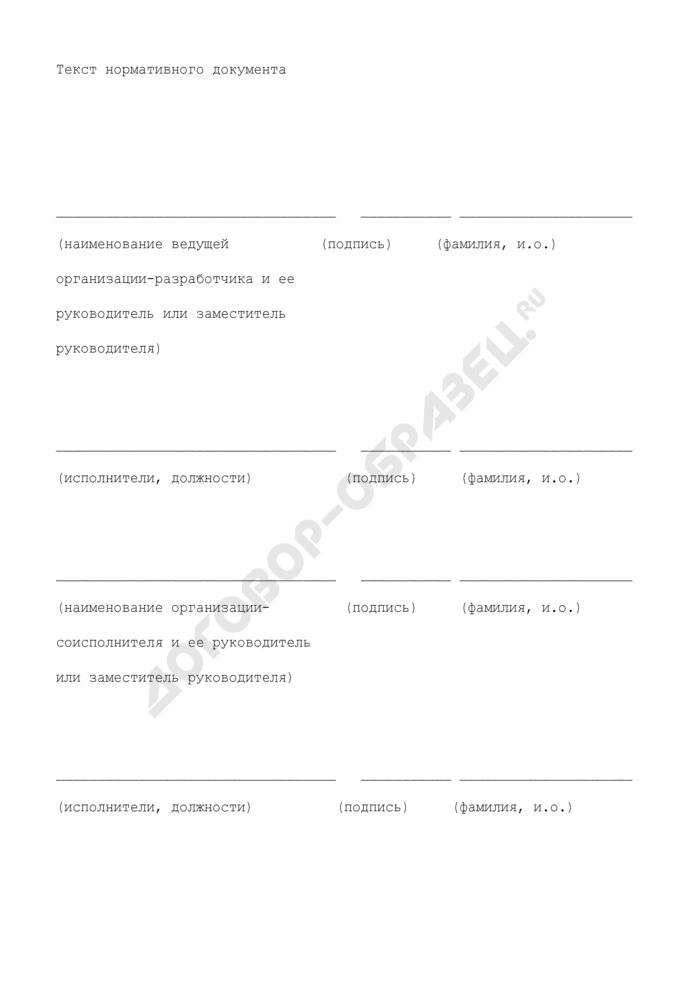 Формы страниц (кроме первой) нормативных документов Государственной противопожарной службы МВД России. Страница 2