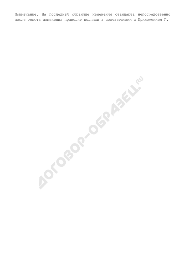 """Формы страниц изменения стандарта ОАО """"РЖД. Страница 3"""