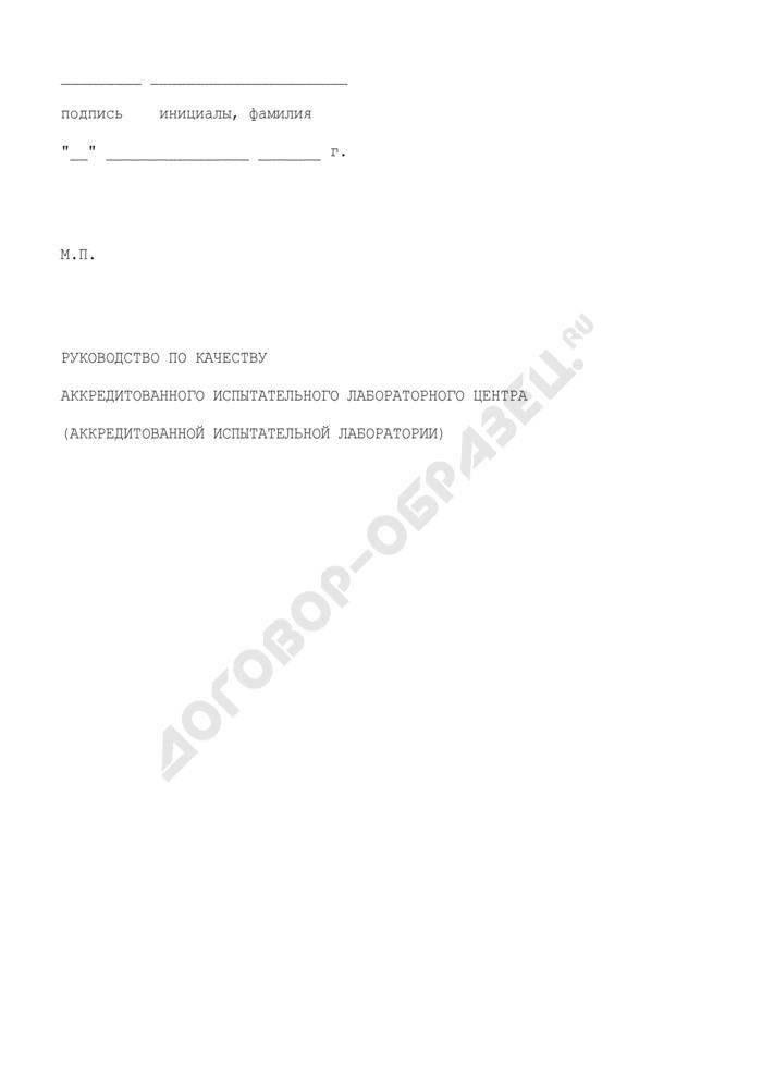 Формы титульного листа руководства по качеству для испытательной лаборатории (центра) филиала центра гигиены и эпидемиологии в субъекте Российской Федерации. Форма N 5.2А. Страница 2