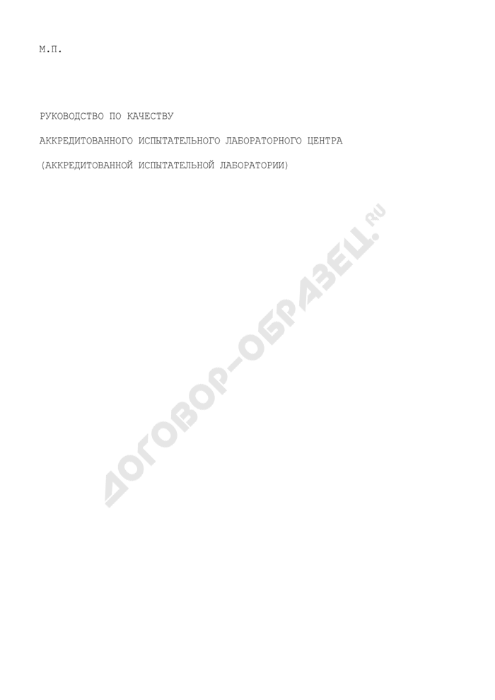 Формы титульного листа руководства по качеству для испытательной лаборатории (центра) федеральных государственных учреждений здравоохранения - центров гигиены и эпидемиологии в субъекте Российской Федерации. Форма N 5.1А. Страница 2