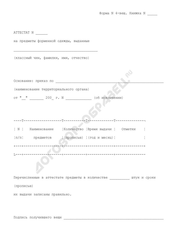 Формы учетных документов. Аттестат на предметы форменной одежды, выданные сотруднику территориального органа ФССП. Форма N 4-вещ. Страница 1