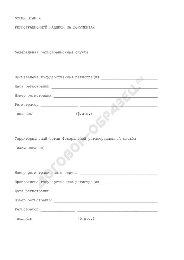Формы штампа регистрационной надписи на документах. Страница 1
