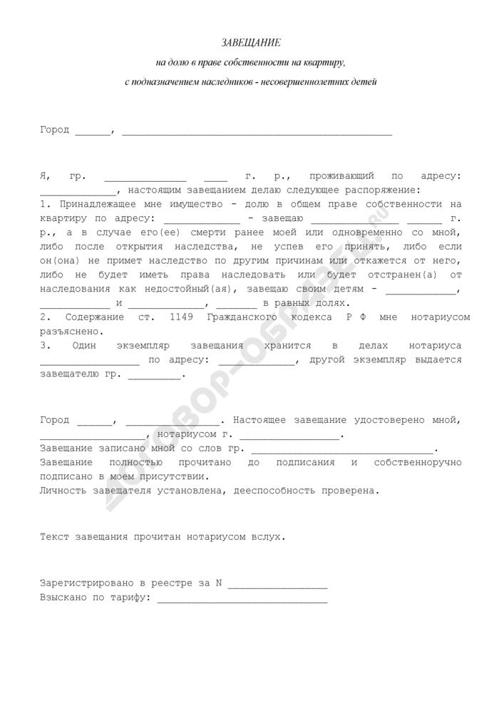 Завещание на долю в праве собственности на квартиру, с подназначением наследников - несовершеннолетних детей. Страница 1