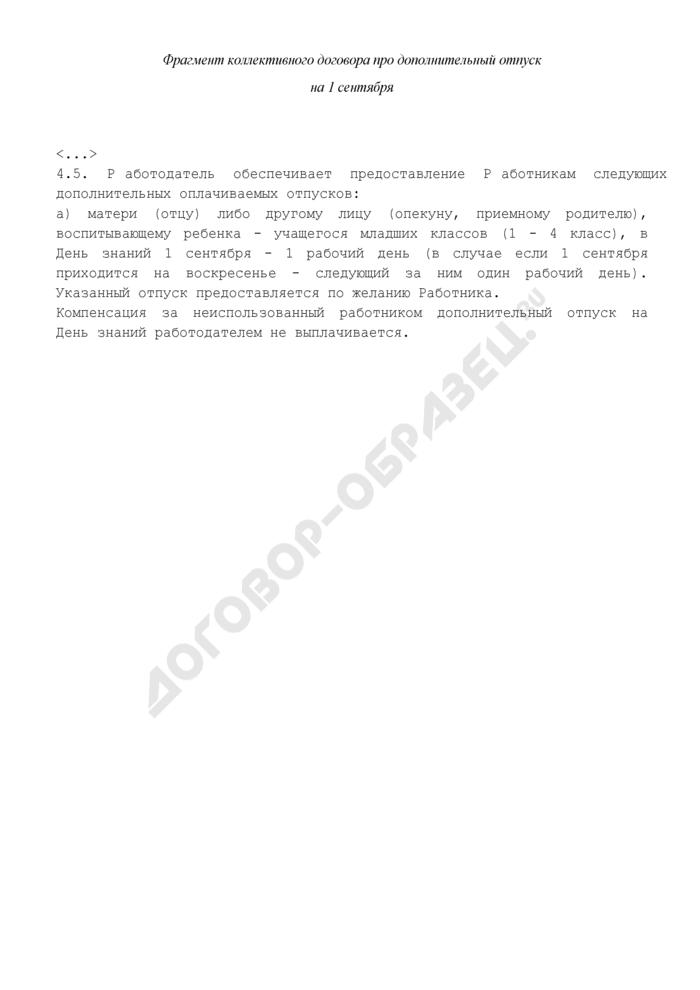 Фрагмент коллективного договора о дополнительных оплачиваемых отпусках (пример). Страница 1