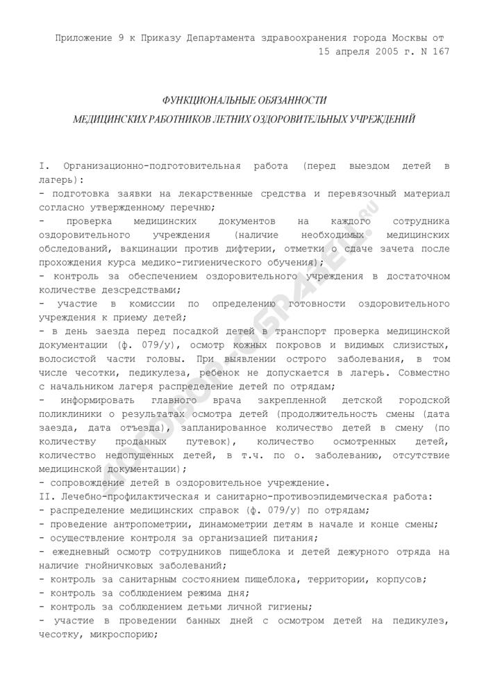 Функциональные обязанности медицинских работников летних оздоровительных учреждений. Страница 1
