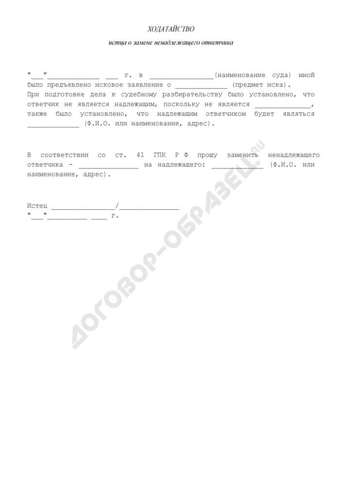 Ходатайство истца в суд общей юрисдикции о замене ненадлежащего ответчика. Страница 1
