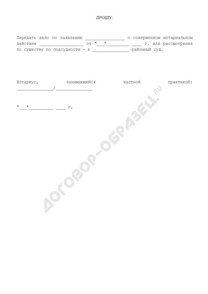 Ходатайство нотариуса, занимающегося частной практикой, о передаче дела по жалобе на совершенное нотариальное действие по подсудности в районный суд. Страница 2