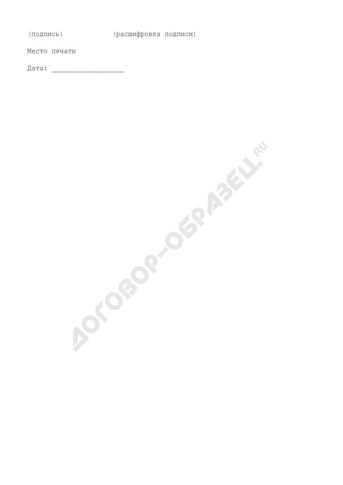 Ходатайство о выдаче дополнения к разрешению на открытие лицевого счета по учету средств, полученных от приносящей доход деятельности из бюджета города Москвы. Страница 3