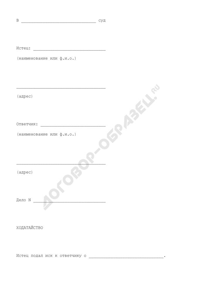 Ходатайство о возбуждении дела в связи с несоответствием статей закона статьям Конституции Российской Федерации. Страница 1