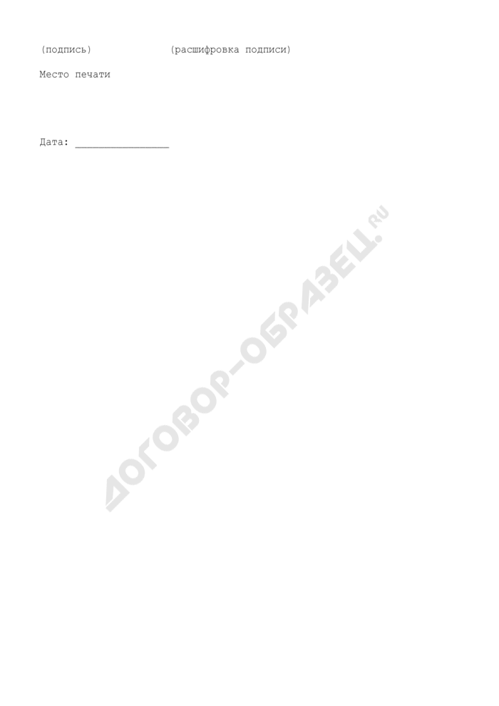 Ходатайство о выдаче разрешения на открытие лицевого счета по учету средств, полученных от приносящей доход деятельности из бюджета города Москвы. Страница 3