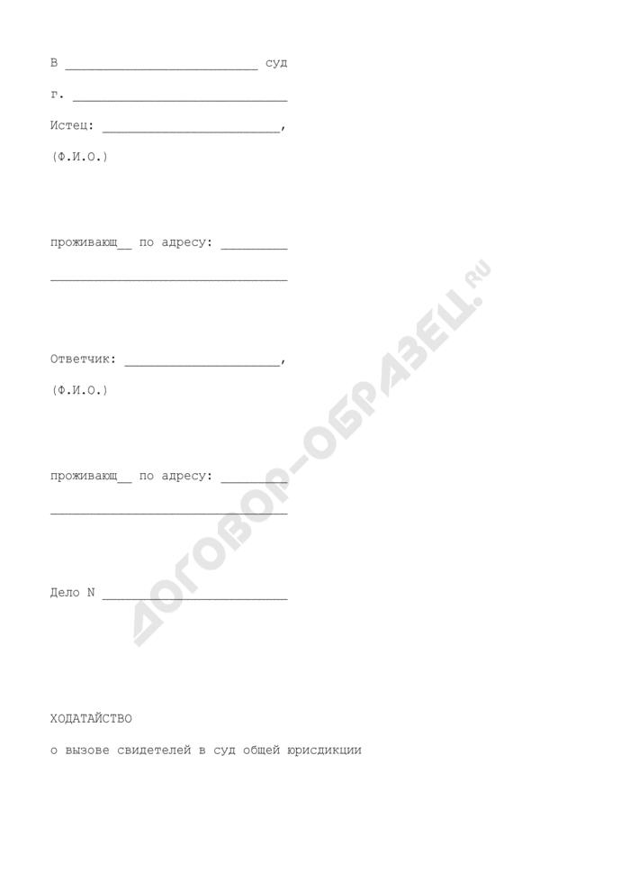 Ходатайство о вызове свидетелей в суд общей юрисдикции. Страница 1