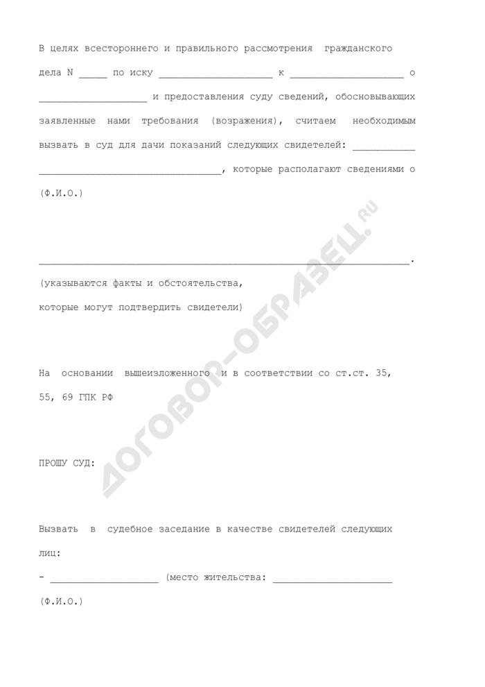 Ходатайство о вызове свидетелей в суд общей юрисдикции. Страница 2