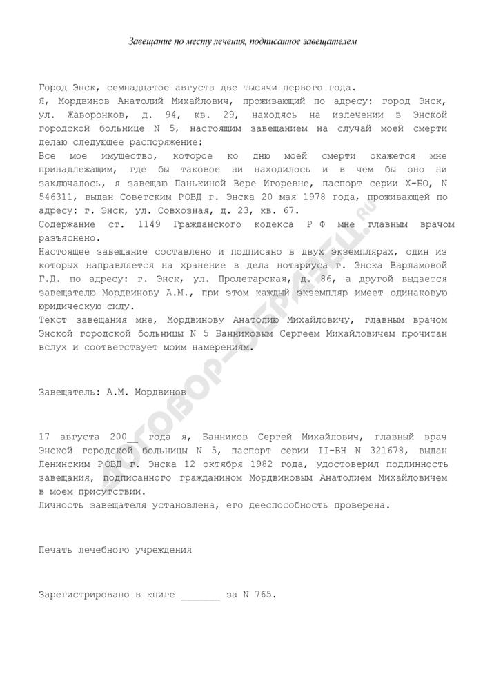 Завещание по месту лечения, подписанное завещателем (пример). Страница 1
