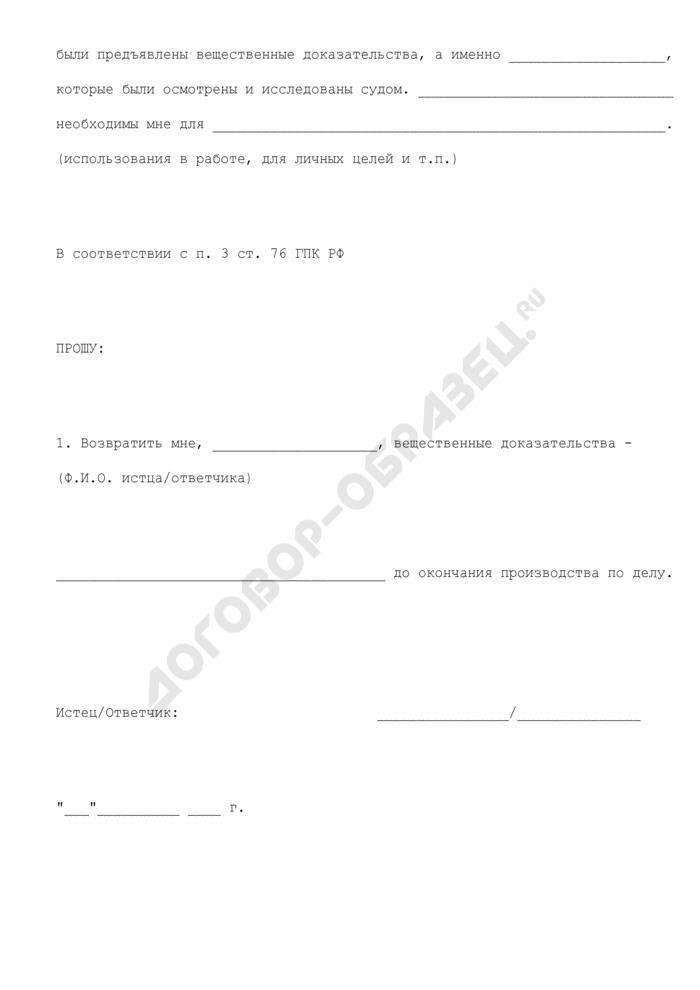 Ходатайство о возврате вещественных доказательств до окончания производства по делу. Страница 2