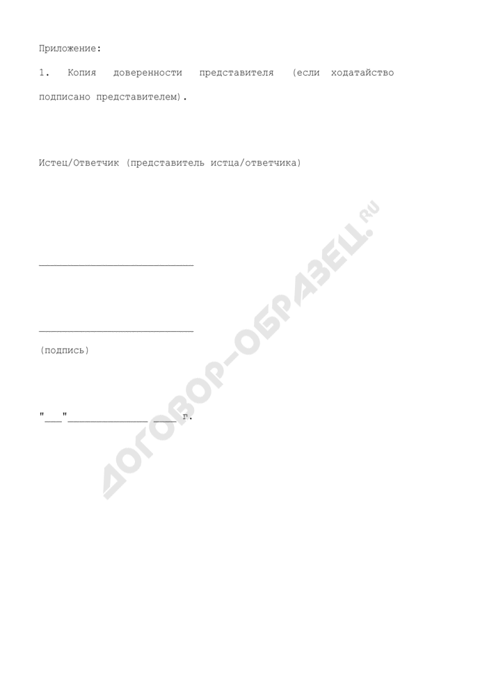 Ходатайство о возврате гражданину вещественного доказательства. Страница 3