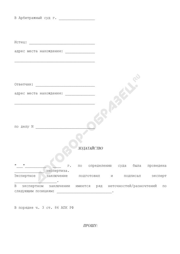 Ходатайство о вызове в суд эксперта для дачи пояснений о проведенной по делу экспертизе. Страница 1