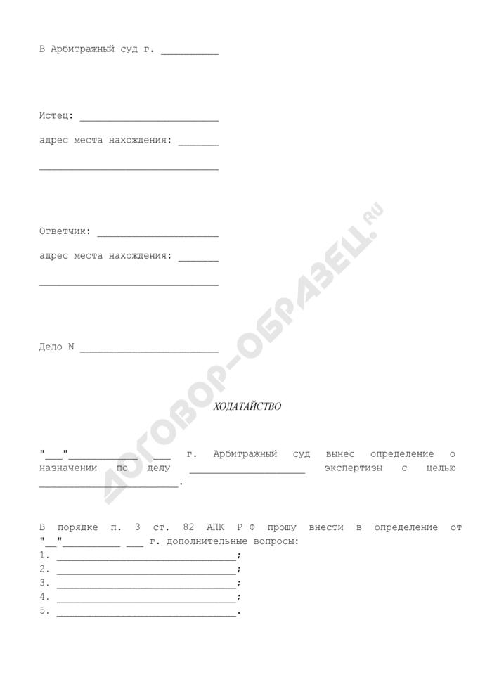 Ходатайство о внесении в определение о назначении экспертизы дополнительных вопросов, поставленных перед экспертом. Страница 1