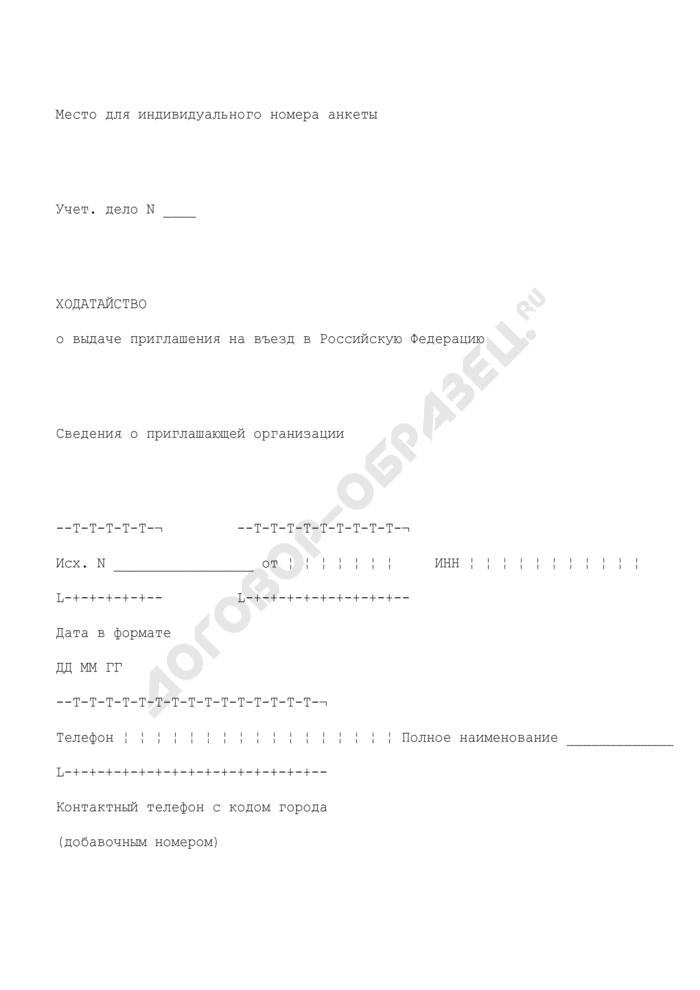Ходатайство о выдаче приглашения на въезд в Российскую Федерацию (приглашающая сторона - организация). Страница 1