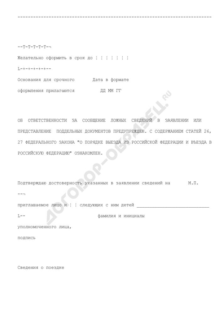 Ходатайство о выдаче приглашения на въезд в Российскую Федерацию (приглашающая сторона - организация). Страница 2