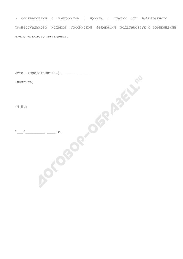 Ходатайство о возвращении искового заявления. Страница 2