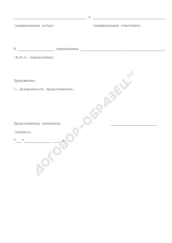 Ходатайство о допуске к участию в деле переводчика. Страница 2